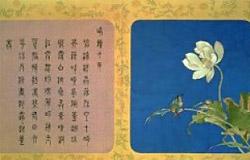 Kineska knjiga