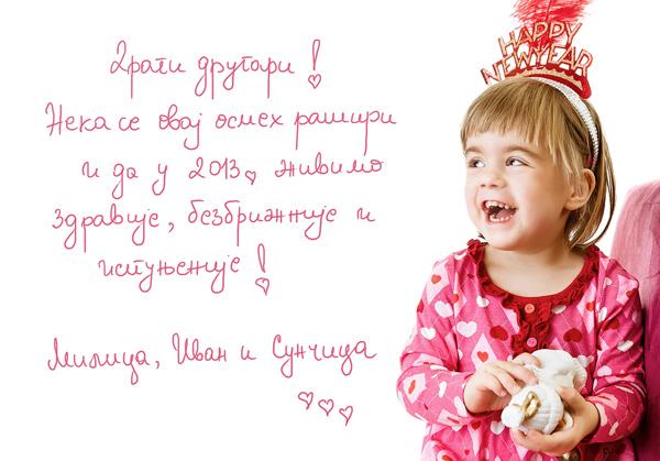 Srećna Nova 2013!